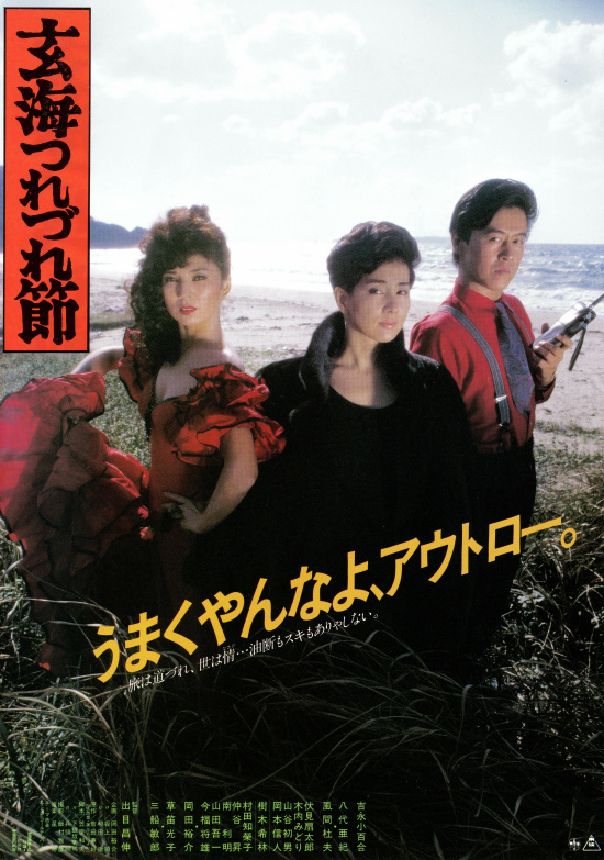 1986_Genkai2020.jpg