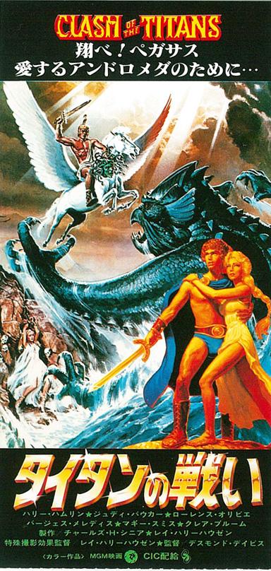 1981_タイタンの戦い