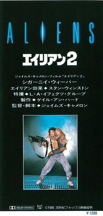 1986_エイリアン2
