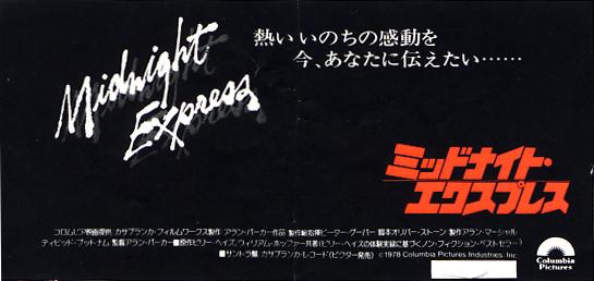 197811_ミッドナイト・エクスプレス