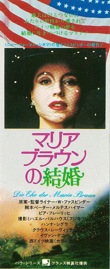 1980_マリア・ブラウン