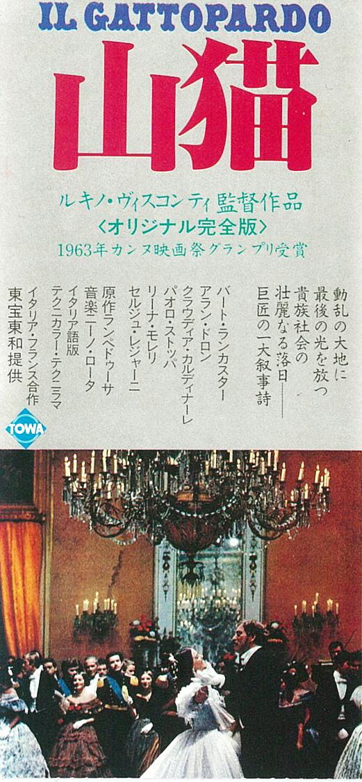 1982_山猫