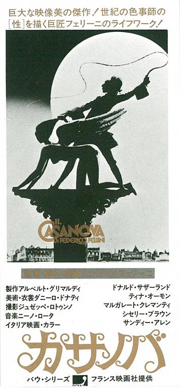 1981_カサノバ