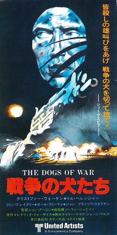 1981_戦争の犬たち