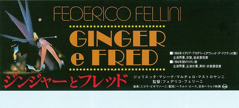 1987_ジンジャーとフレッド