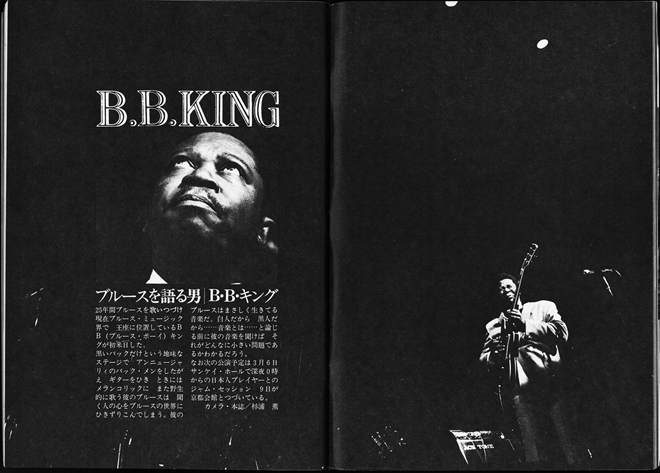 Punch_71-0315_BBKing1.jpg