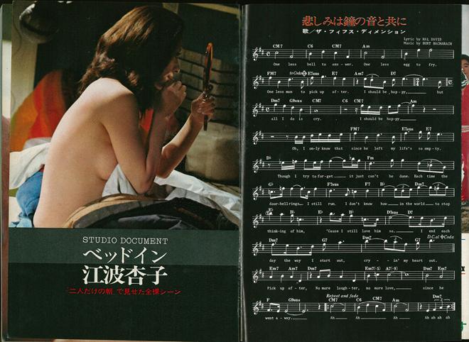 Punch_71-0315_EnamiKyoko.jpg