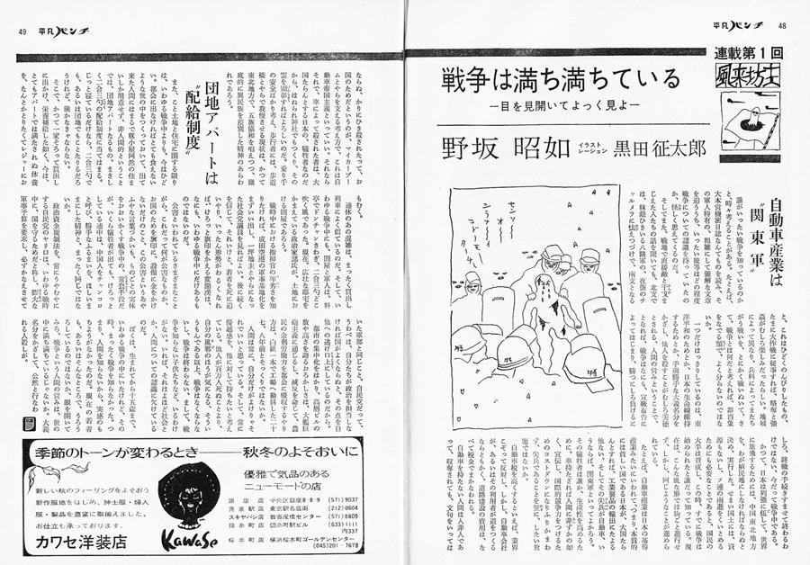 Punch_71-1011_NosakaAkiyui.jpg