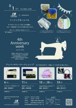 Bobinage_4周年記念チラシ_Web_03