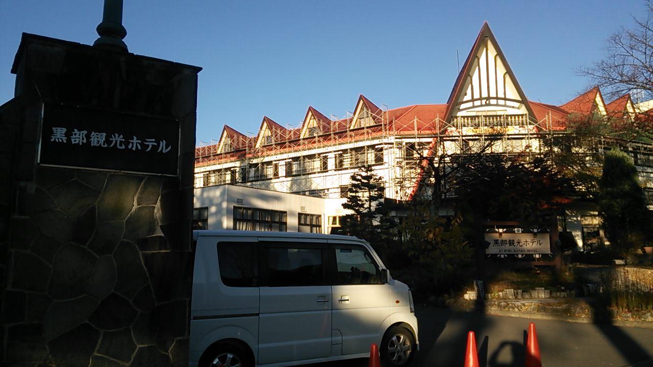 黒部観光ホテル1
