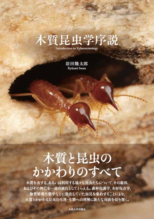 木質昆虫学序説