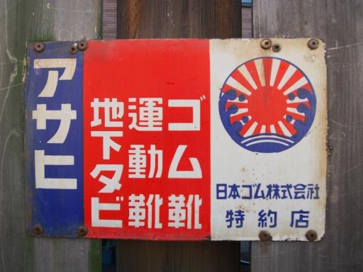 20151219・北千住ネオン12