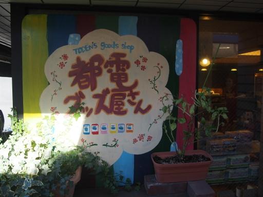 20151219・北千住ネオン07・三ノ輪橋