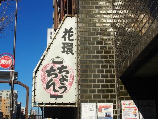 20151219・北千住ネオン21