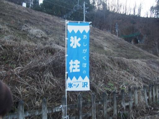 20160102・叔母との正月鉄写03・芦ヶ久保