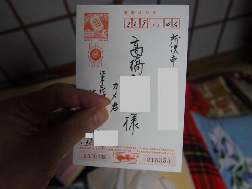 20160111・亀さん年賀状1