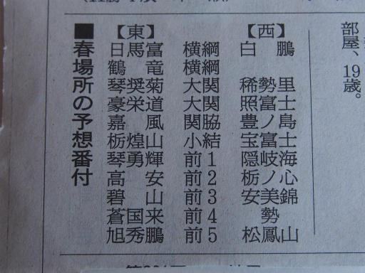 20160125・相撲03