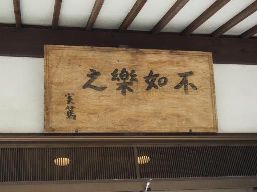 20160227・越生梅見1-26