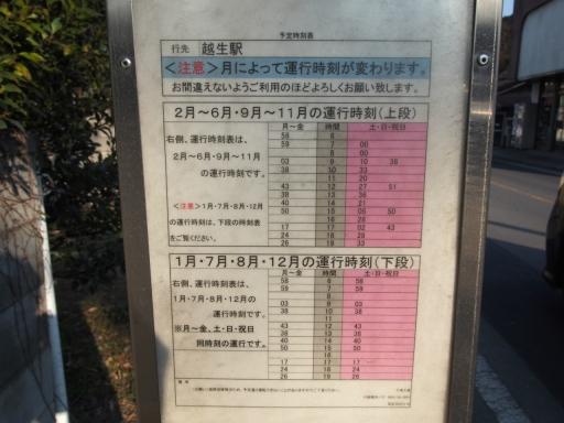 20160227・越生梅見・鉄写18