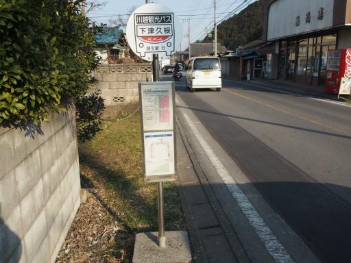 20160227・越生梅見・鉄写17・下津久根バス停