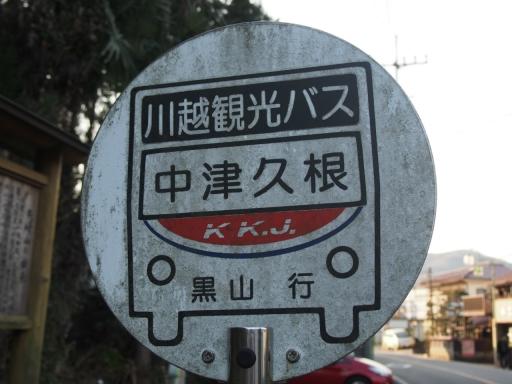 20160227・越生梅見・鉄写21・中津久根バス停