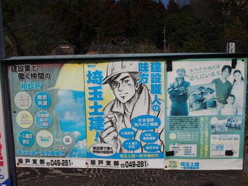 20160227・越生梅見3-17