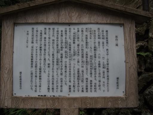 20160227・越生梅見7-19・大