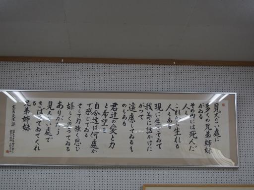20160305・越生梅見8-06・武者小路詩・中