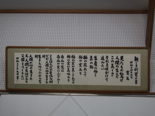 20160305・越生梅見8-05・新しき村覚書・中