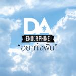 อย่าทิ้งฝัน-ดา-เอ็นโดรฟิน--150x150