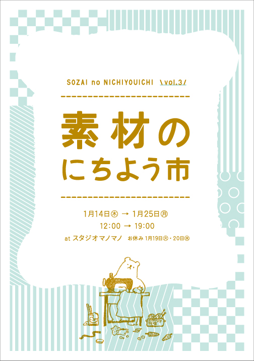 2016sozai_omote.jpg