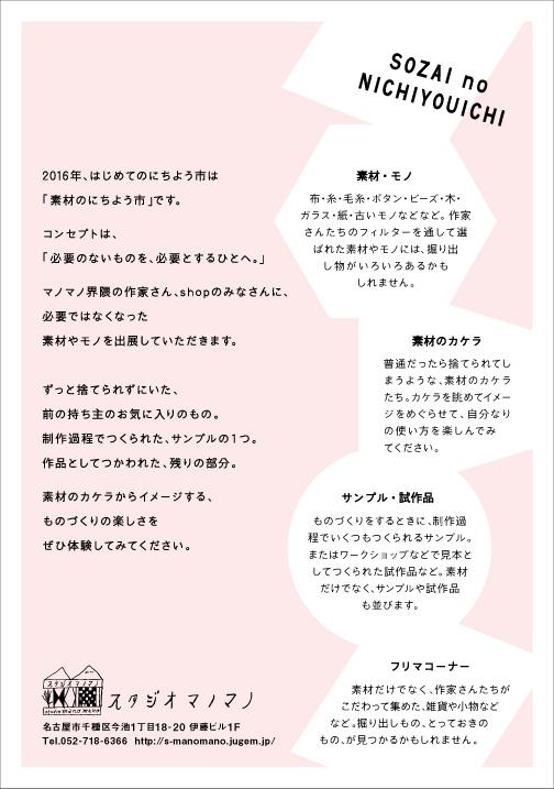 2016sozai_ura.jpg