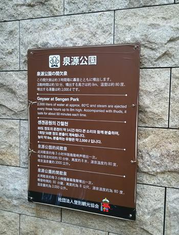 登別温泉の間欠泉2015-7