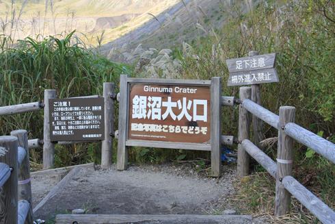 有珠山昭和新山2015-16