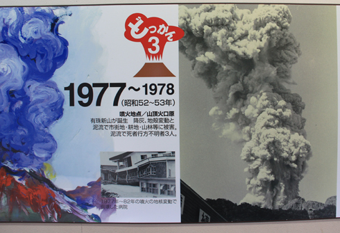 有珠山昭和新山2015-27