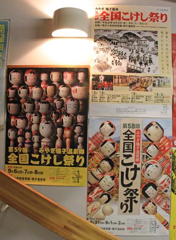 黒石こけし館2015(1)-10