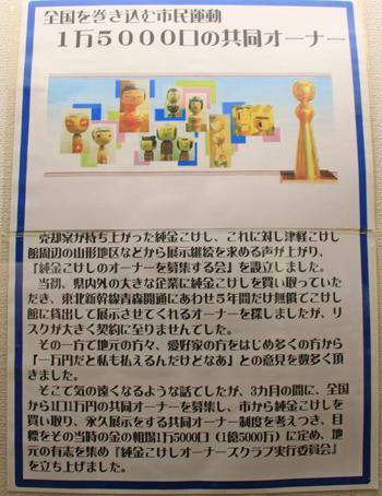 黒石こけし館2015(1)-15