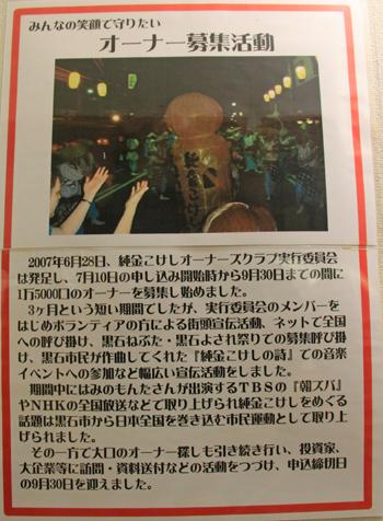 黒石こけし館2015(1)-16