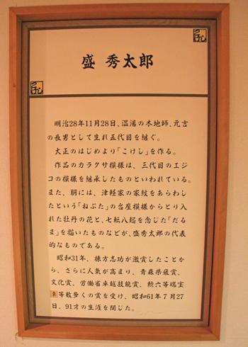 津軽こけし館2015(2)-4