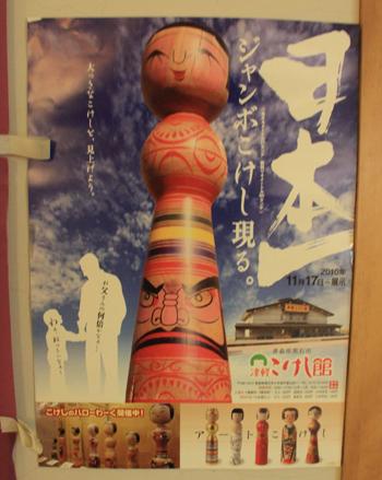 津軽こけし館2015(2)-8