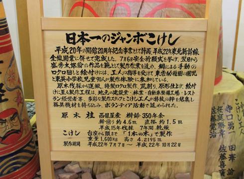 津軽こけし館2015(2)-9