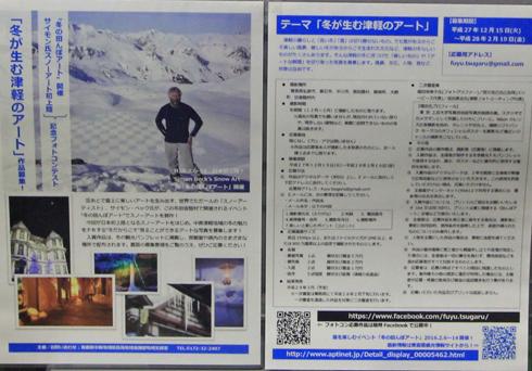 田舎館村スノーアート製作過程-1