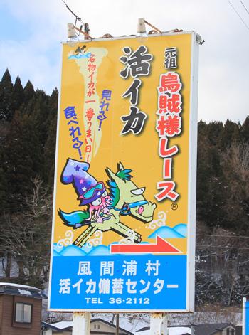 風間浦村鮟鱇祭り2016-3