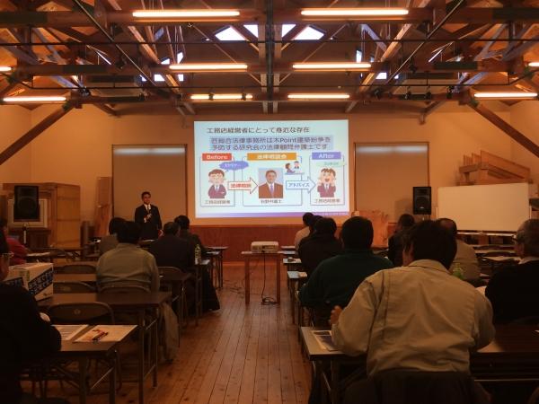 160109-建築紛争を予防する研究会
