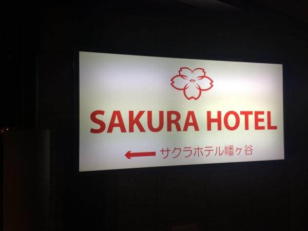 160203-SAKURA CAFE01