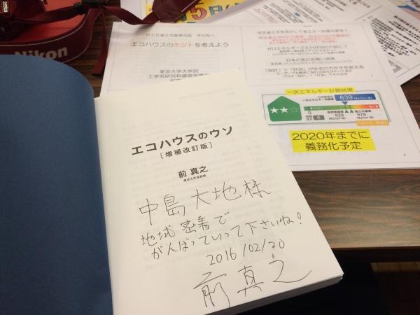 160220-鎌田×前講習04