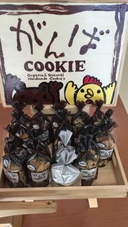 がんばクッキー