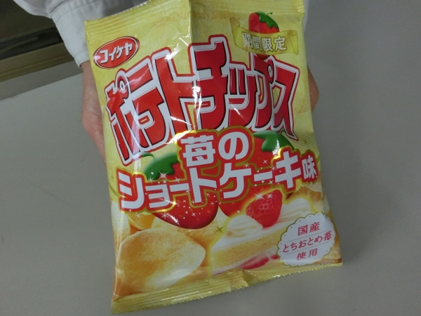 ポテチイチゴ