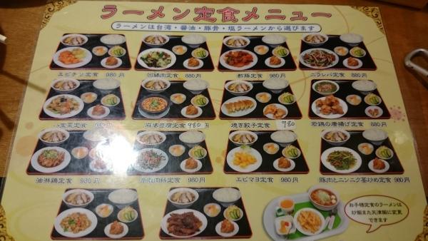 12ラーメン定食等