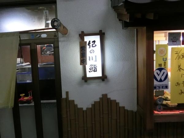 鐵子の小屋 004